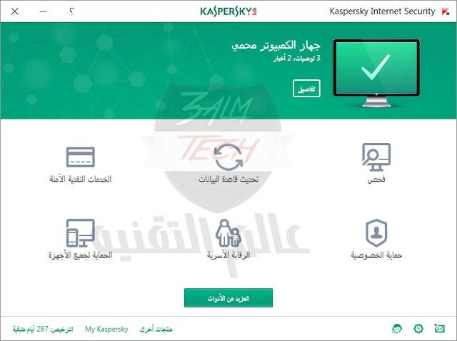 برنامج Kasper sky Internet Security 2018 - تحميل كاسبر سكاي انترنت سكيورتي 2018
