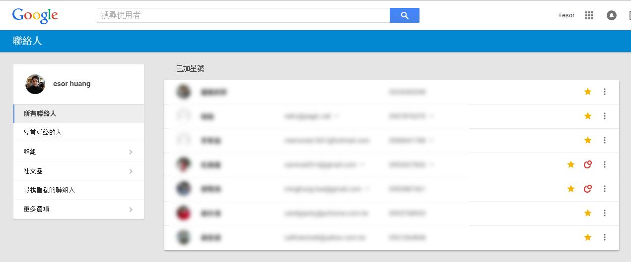 立刻啟用 Google 聯絡人搶鮮版:九個必看通訊錄功能 new%2BGoogle%2BContacts-09