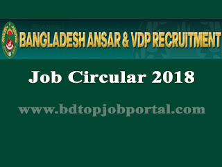 Bangladesh Ansar VDP Second Step General Ansar Basic Training Circular 2018-19