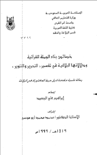 خصائص بناء الجملة القرآنية