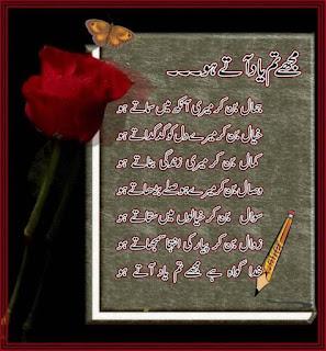 Mujhay tum yaad aatay ho | Ghazal - Urdu Poetry lovers