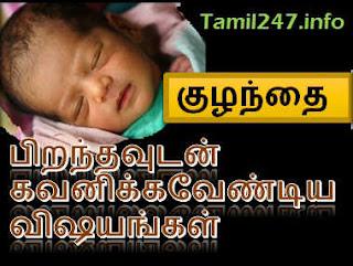kuzhandhai pirandhavudan kavanikkavendiya visahayangal thavalgal therindhukollungal - Things to Watch Out When new baby is born, kulandhai valarppu murai, parenting tips in tamil