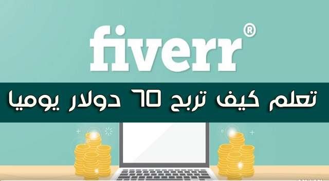 تعرف أساسيات احتراف البيع على موقع Fiverr