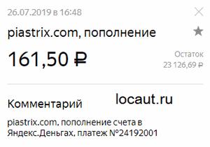 Выплата 160.5 рублей