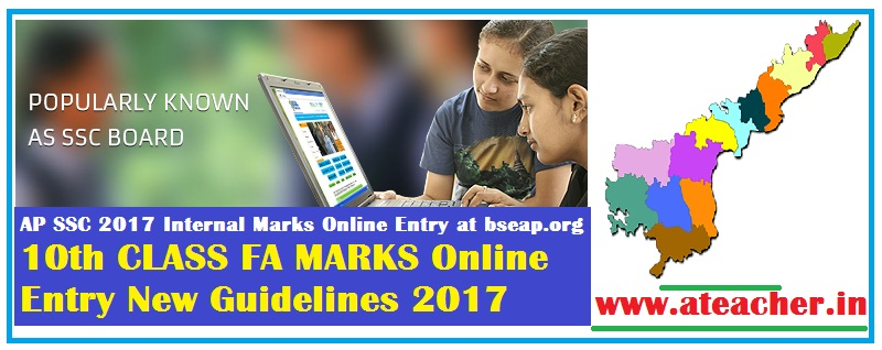 AP SSC 2017 Internal Marks Online Entry Instructions