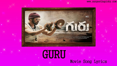 guru-telugu-movie-songs-lyrics