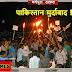 'पाकिस्तान मुर्दाबाद': मशाल जुलूस में पाकिस्तान के खिलाफ युवाओं का आक्रोश