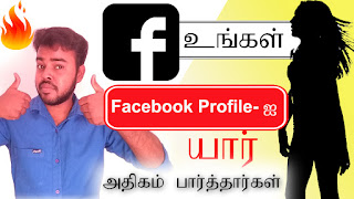 how to know who visited my facebook profile recently,how to know who visited my facebook profile recently in mobile,how to know who visited my facebook profile not in friends list