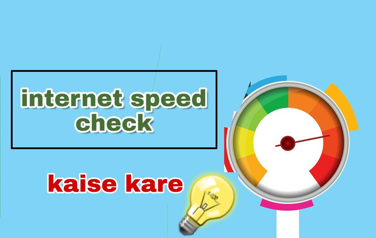 internet%2Bspeed%2Bcheck%2B