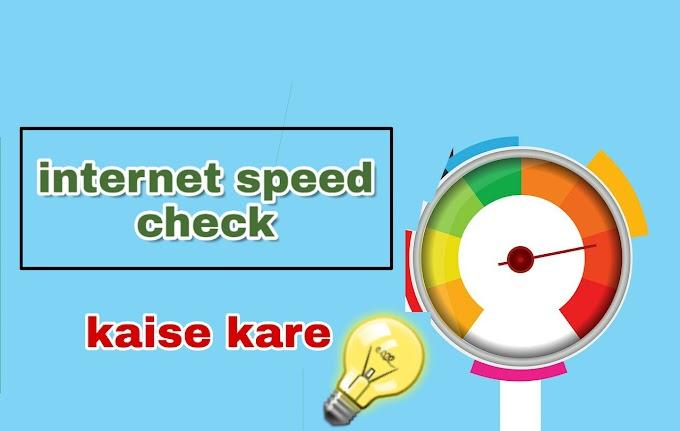 Internet Speed Check Kaise Kare