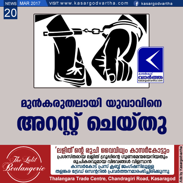 Kasaragod, Youth, Arrest, Police, Beverage, Youth arrested under precautionary act.