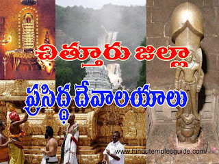 Chittor Famous Temples List