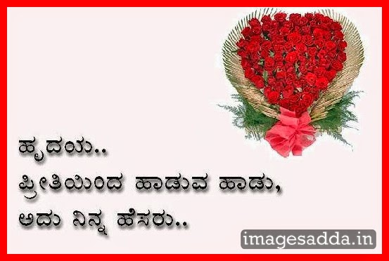 Kannada Love Quotes Wallpapers Ssmatters