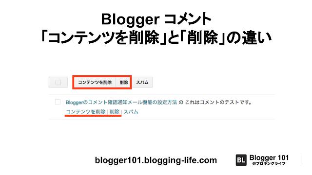 Blogger コメント「コンテンツを削除」と「削除」の違い