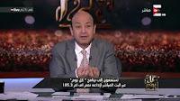 برنامج كل يوم حلقة الثلاثاء 17-1-2017 مع عمرو اديب