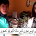 Shaista Lodhi With Her Children - New Unseen Pictures