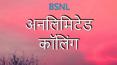 BSNL CALLING PACK