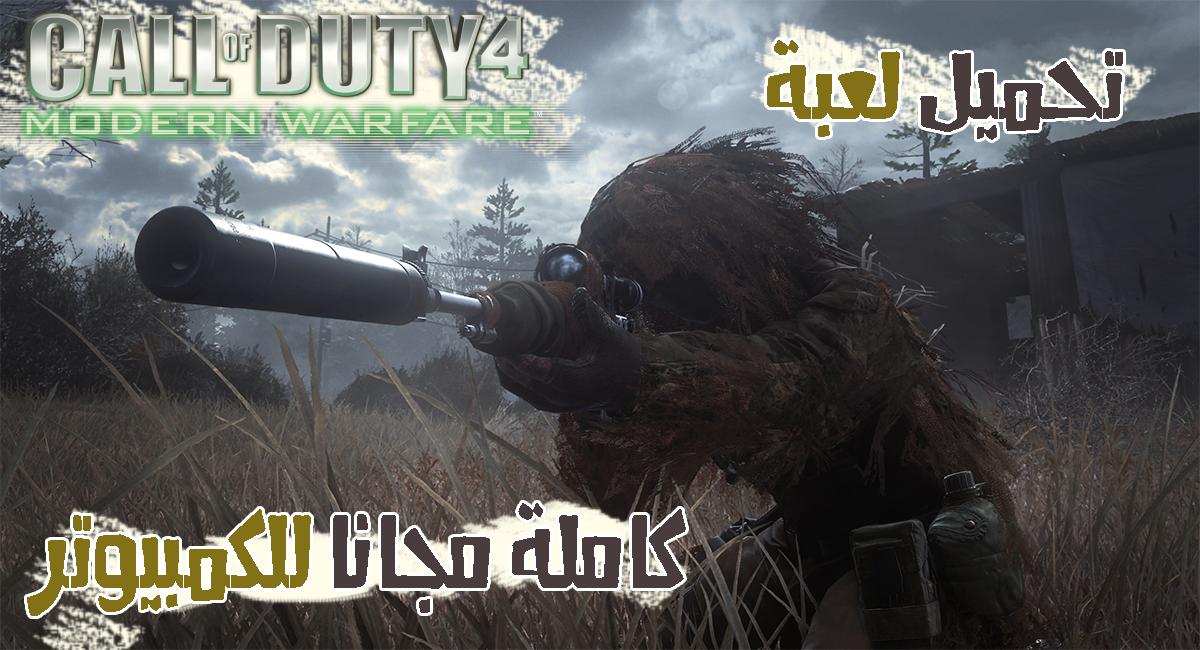 تحميل لعبة Call Of Duty Modern Warfare كاملة مجانا للكمبيوتر