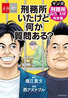 刑務所いたけど何か質問ある? マンガ『刑務所なう。&わず。』完全版 , manga, download, free