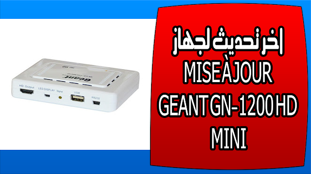 اخر تحديث لجهاز MISE À JOUR GEANT GN-1200 HD MINI