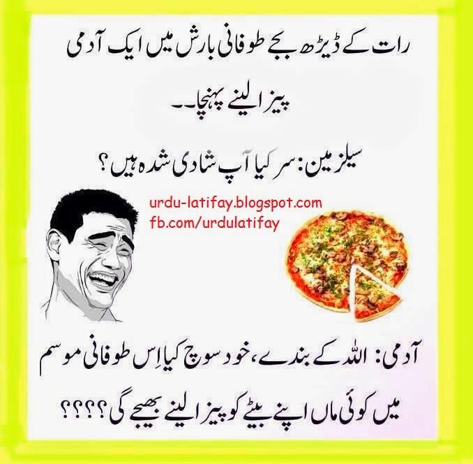 Urdu Latifay 2014, Lateefay In Urdu 2014, Piza Jokes In