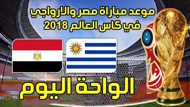 موعد وتوقيت مباراة مصر والارجواي في كاس العالم 2018 مواجاهات المجموعة الاولي والقنوات الناقلة
