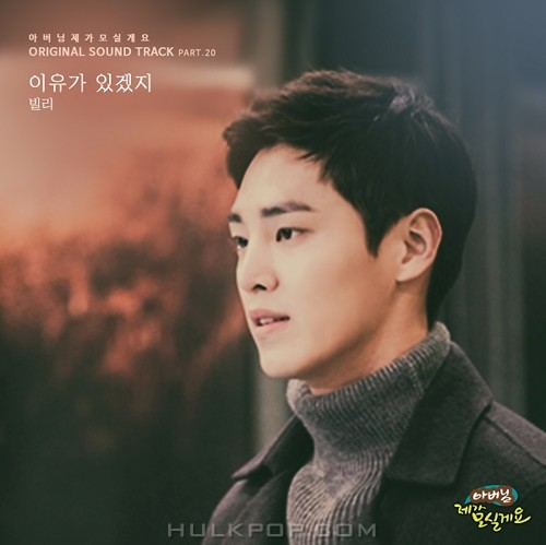 Billy – Father, I'll Take Care of You OST Part.20