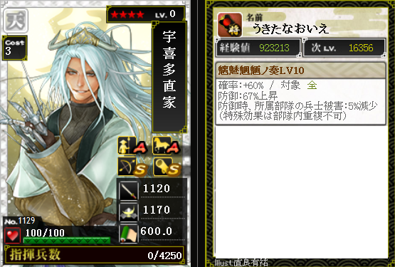 覇王絶世→無双英傑