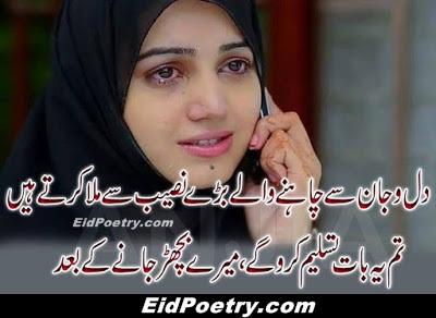 Judai Shayari New Judai Shayari Urdu Judai Shayari Sher-O-Shayari Urdu Poetry