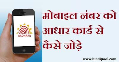 Aadhar Card UID में मोबाइल नंबर कैसे जोड़े - Step By Step Details