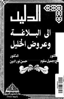 Download al-Dalil Ila al-Balaghah Wa 'Urudh al-Khalil PDF