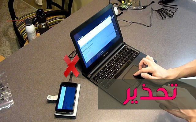 تحذير : لا تربط هاتفك بحاسوبك عبر كايبل usb ! تعرف على السبب