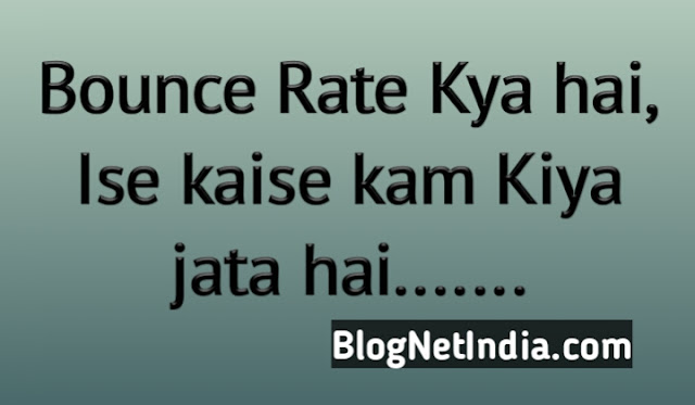bounce rate kya hai