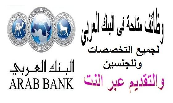 اعلان وظائف لجميع التخصصات بالبنك العربى مصر -  وللجنسين والتقديم عبر الانترنت