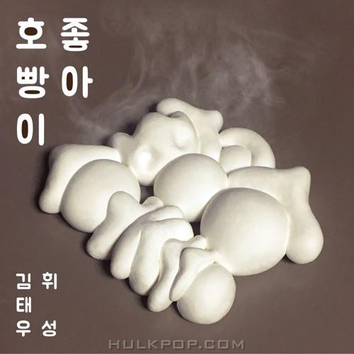 Kim Tae Woo, WHEESUNG (Realslow) – 호빵이 좋아 – Single