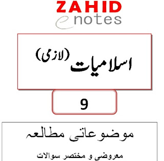 9th class Islamic Study Compulsory complete notes