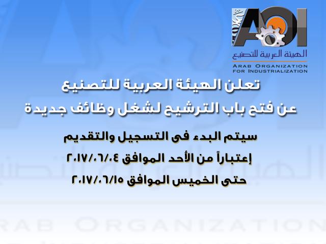 الهيئة العربية للتصنيع إعلان رقم (2) لسنة 2017