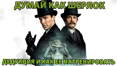 Шерлок Холмс и его дедуктивный метод