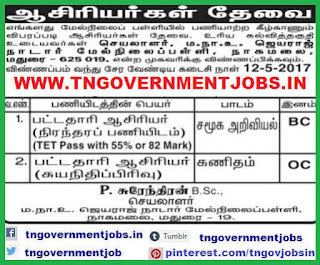 mnu-jayaraj-nadar-higher-secondary-school-madurai-bt-assistant-aided-teacher-post-social-science-subject-recruitment-notification-www.tngovernmentjobs.in
