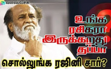 Rajini Sir… Is it Wrong For You To be Your Fan?