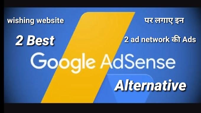Best to Google AdSense alternative for website and wishing website ।