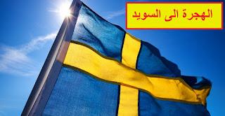 الهجرة الى السويد والحصول على الاقامة الدائمة في السويد