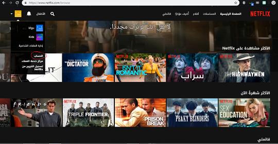 كيفية إلغاء حساب Netflix الخاص بك