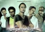 Thamizhananen 2018 Tamil Movie Watch Online