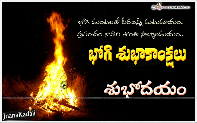 bhogi wallpapers with Quotes in Telugu, bhogi subhakankshalu in Telugu,