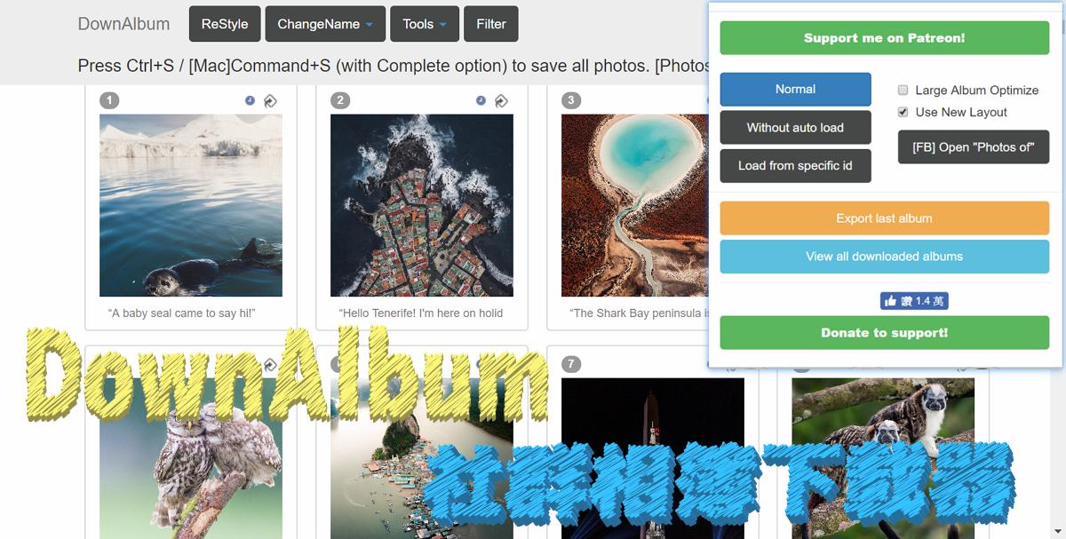 DownAlbum 網路社群相簿下載器