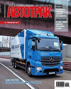 Читать онлайн журнал<br>Автотрак (№1 2018)<br>или скачать журнал бесплатно