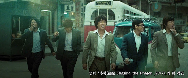 Chasing the Dragon 2017 scene 01