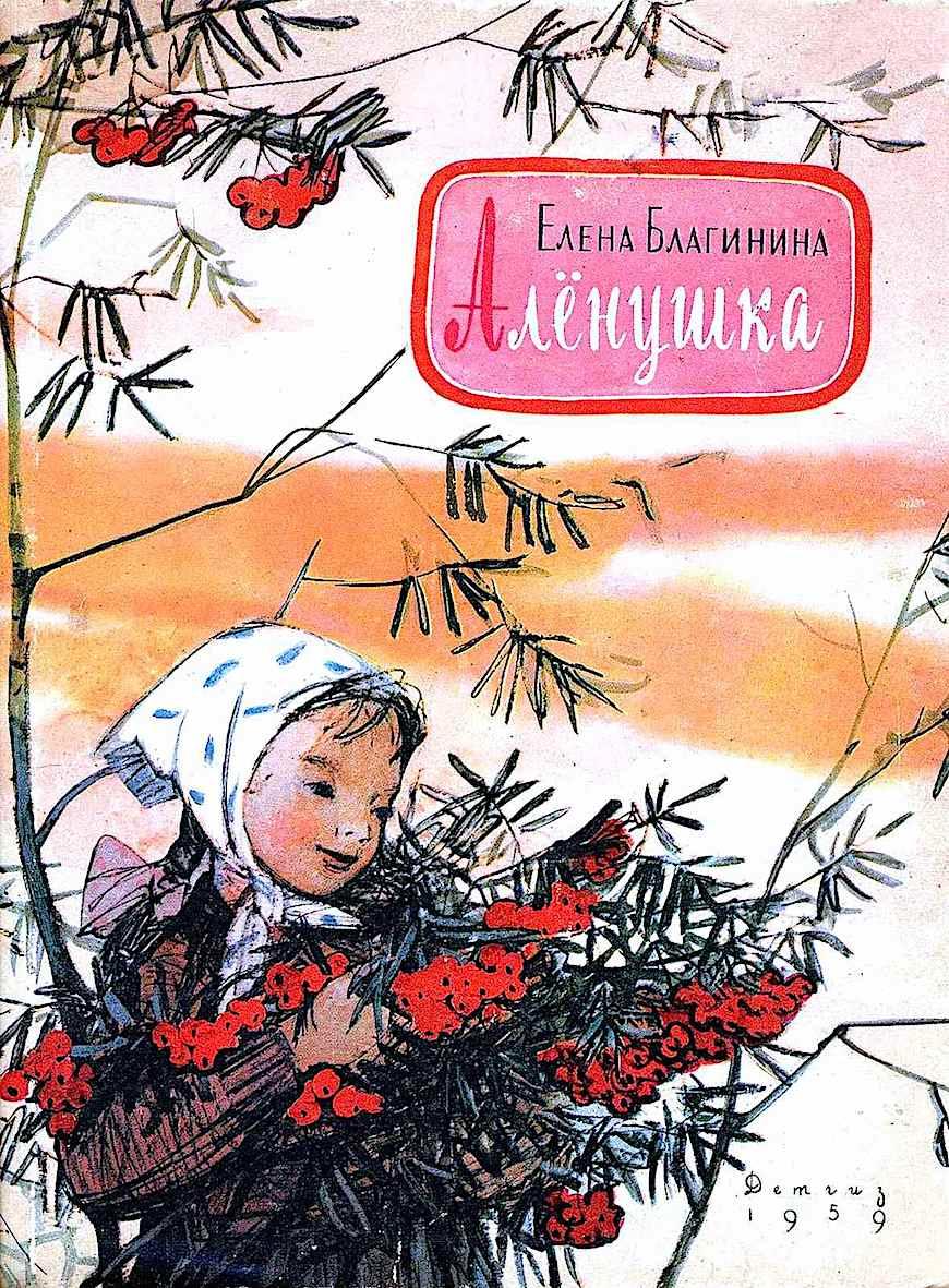 a Demzuj 1959 childrens book, Russia