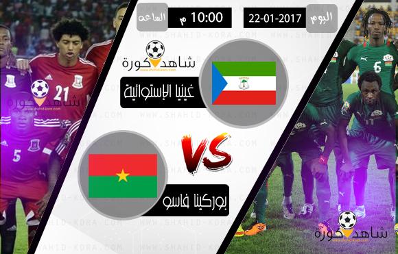 نتيجة مباراة غينيا الإستوائية وبوركينا فاسو اليوم بتاريخ 22-01-2017 كأس الأمم الأفريقية